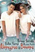"""Обложка книги """"Меркурий и Венера"""""""