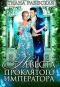 """Обложка книги """"Невеста проклятого императора"""""""
