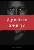 """Обложка книги """"Душная птица """""""