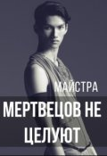 """Обложка книги """"Мертвецов не целуют"""""""