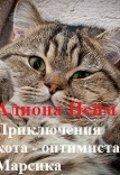 """Обложка книги """"Приключения кота - оптимиста Марсика."""""""
