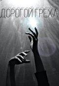 """Обложка книги """"Дорогой греха"""""""