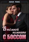 """Обложка книги """"Жертва инстинктов"""""""