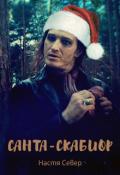 """Обложка книги """"Санта-Скабиор"""""""