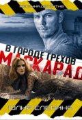 """Обложка книги """"Маскарад в городе грехов"""""""