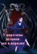 """Обложка книги """"У королевы демонов всё в порядке"""""""