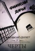 """Обложка книги """" Маленький секрет у Черты"""""""