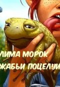 """Обложка книги """"Жабьи поцелуи"""""""