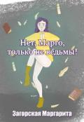 """Обложка книги """"Нет, Марго, только не ведьмы!"""""""