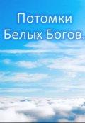 """Обложка книги """"Потомки Белых Богов."""""""