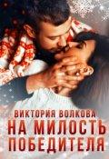 """Обложка книги """"На милость победителя"""""""