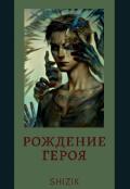 """Обложка книги """"Рождение героя"""""""