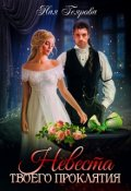 """Обложка книги """"Невеста твоего проклятия"""""""