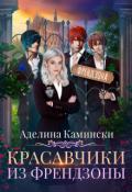 """Обложка книги """"Красавчики из френдзоны"""""""