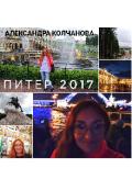 """Обложка книги """"Питер 2017"""""""