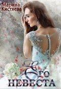 "Обложка книги ""Его Невеста"""