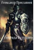 """Обложка книги """"Легенда будущего"""""""