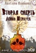 """Обложка книги """"Вторая смерть Лейко Штрауса"""""""