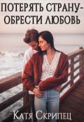 """Обложка книги """"Потерять Страну - Обрести любовь"""""""