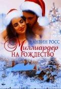 """Обложка книги """"Миллиардер на Рождество"""""""