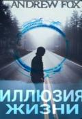 """Обложка книги """"Иллюзия Жизни"""""""