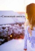 """Обложка книги """"""""Снежный ангел"""""""""""