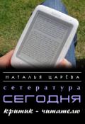 "Обложка книги ""Сетература сегодня. Критик - читателю """