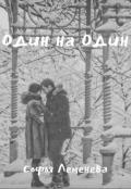 """Обложка книги """"Один на один"""""""