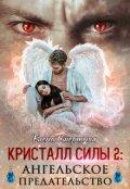 """Обложка книги """"Кристалл силы 2: ангельское предательство """""""