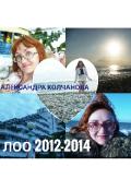 "Обложка книги ""Лоо 2012-2014"""
