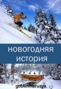 """Обложка книги """"Новогодняя история"""""""