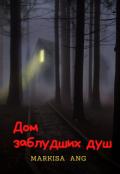 """Обложка книги """"Дом заблудших душ"""""""