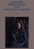 """Обложка книги """"Копилка неудачницы или Магия вне закона"""""""