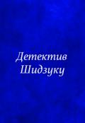 """Обложка книги """"Детектив Шидзуку """""""