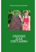 """Обложка книги """"Сказка для Светланы"""""""