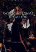 """Обложка книги """"Каждой ведьме по метле"""""""
