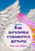 """Обложка книги """"Как ангелочки становятся детьми. Сказка"""""""