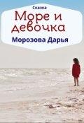 "Обложка книги ""Море и девочка. Сказка"""