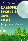 """Обложка книги """"Кузнечик Прошка не хочет спать. Сказка"""""""