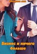 """Обложка книги """"Бизнес и ничего больше"""""""