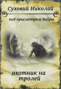 """Обложка книги """"под присмотром Байры 《охотник На Троллей》"""""""