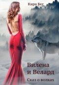 """Обложка книги """"Вилена и Велард. Сказ о волках"""""""