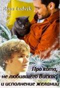 "Обложка книги ""Про кота, не любившего Вискас, и исполнение желаний"""