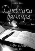 """Обложка книги """" Дневники вампира... или трудности бытия злодеем."""""""