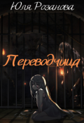 """Обложка книги """"Переводчица"""""""