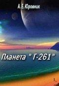 """Обложка книги """"Планета Г-261"""""""