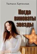 """Обложка книги """"Когда виноваты звезды"""""""