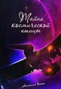 """Обложка книги """"Тайна Космической Птицы"""""""