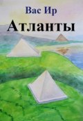 """Обложка книги """"Атланты"""""""