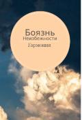 "Обложка книги ""Боязнь неизбежности"""